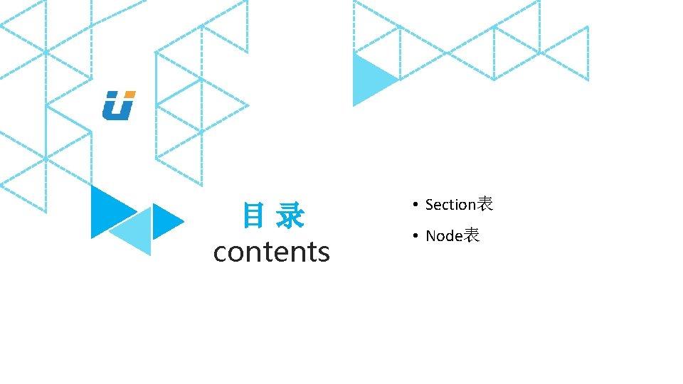 目录 contents • Section表 • Node表