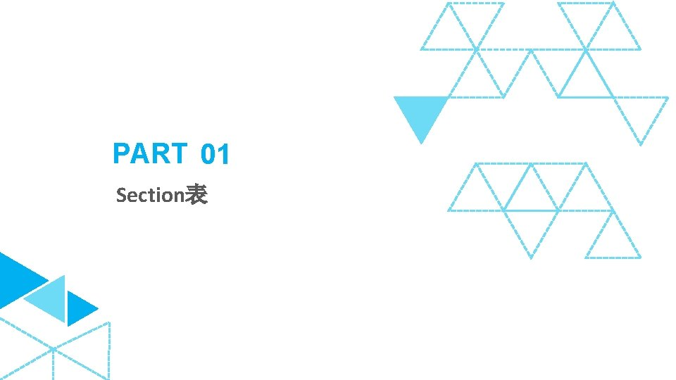PART 01 Section表