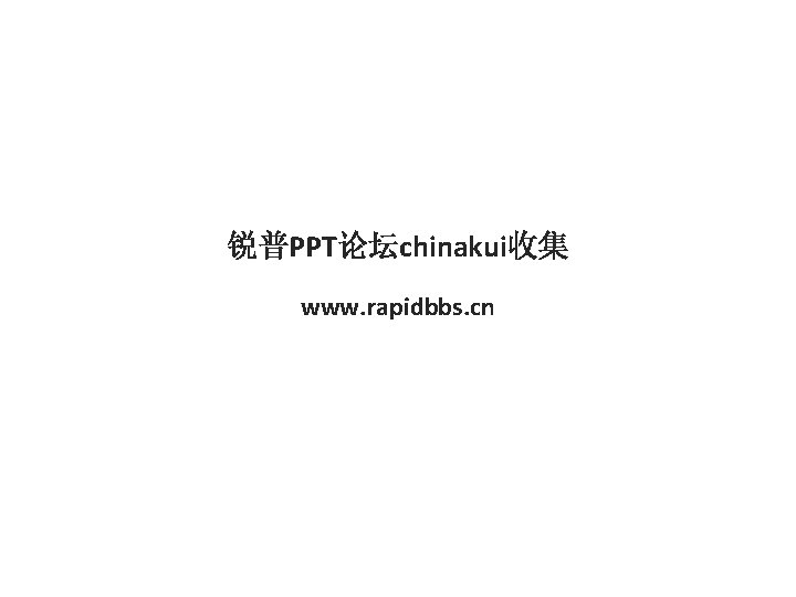 锐普PPT论坛chinakui收集 www. rapidbbs. cn