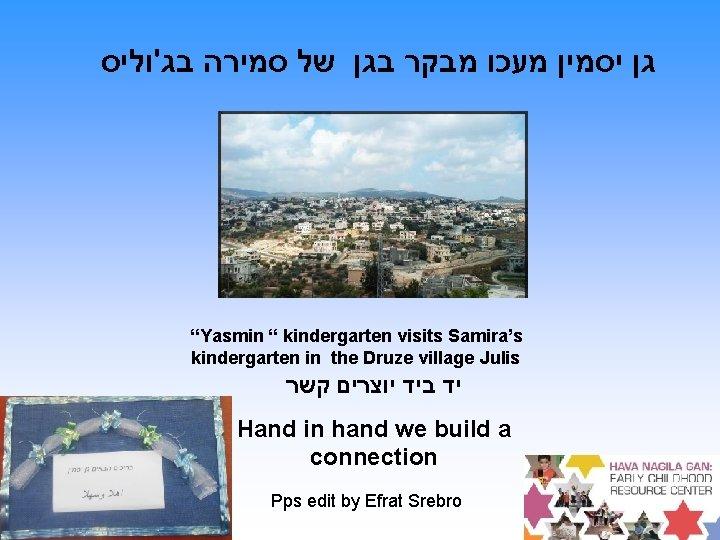 """גן יסמין מעכו מבקר בגן של סמירה בג'וליס """"Yasmin """" kindergarten visits Samira's"""