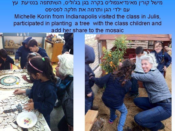 השתתפה בנטיעת עץ , מישל קורין מאינדיאנפוליס בקרה בגן בג'וליס עם ילדי הגן