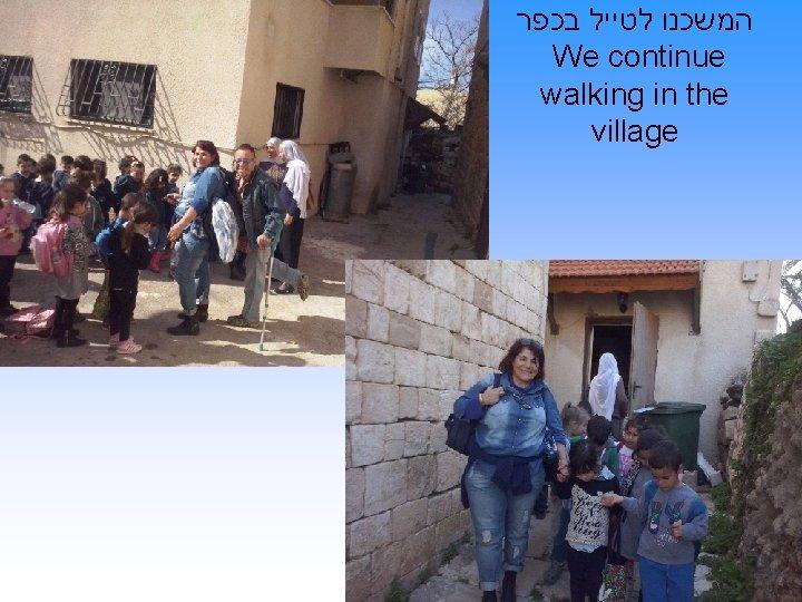 המשכנו לטייל בכפר We continue walking in the village