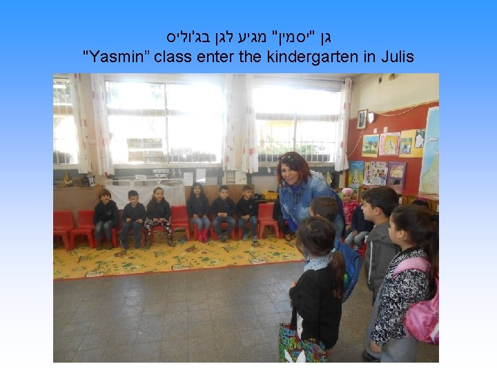 """גן """"יסמין"""" מגיע לגן בג'וליס """"Yasmin"""" class enter the kindergarten in Julis"""