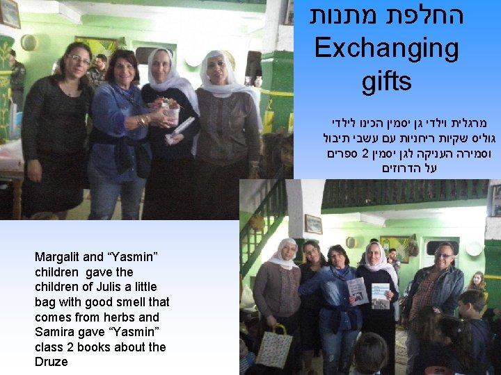 החלפת מתנות Exchanging gifts מרגלית וילדי גן יסמין הכינו לילדי גוליס שקיות ריחניות