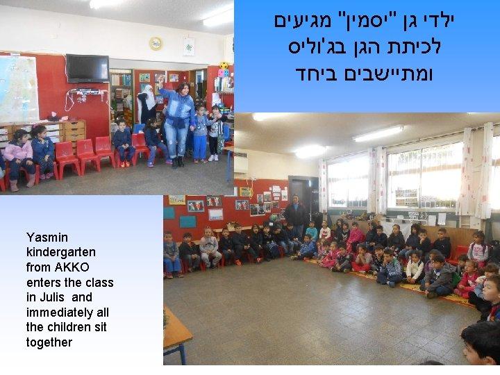 """ילדי גן """"יסמין"""" מגיעים לכיתת הגן בג'וליס ומתיישבים ביחד Yasmin kindergarten from AKKO"""