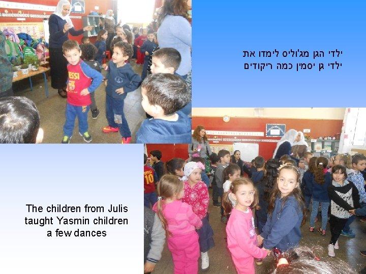 ילדי הגן מג'וליס לימדו את ילדי גן יסמין כמה ריקודים The children from