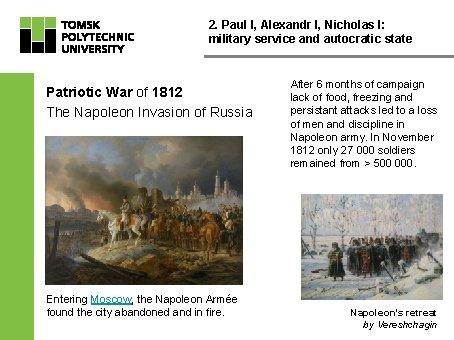 2. Paul I, Alexandr I, Nicholas I: military service and autocratic state Patriotic War
