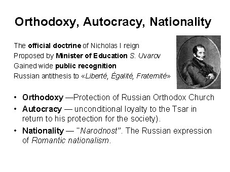Orthodoxy, Autocracy, Nationality The official doctrine of Nicholas I reign Proposed by Minister of