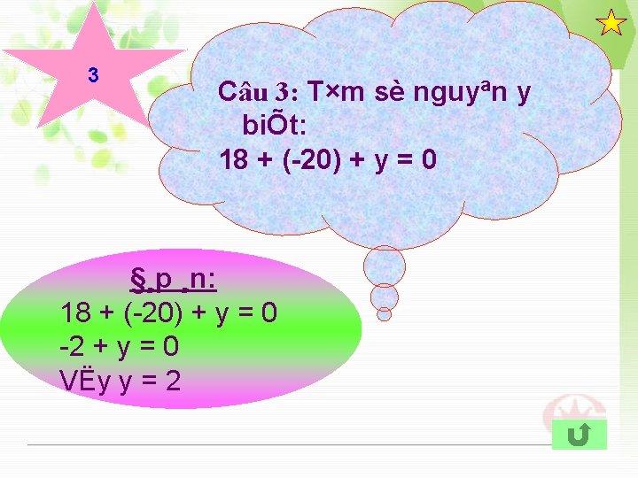 3 Câu 3: T×m sè nguyªn y biÕt: 18 + ( 20) + y