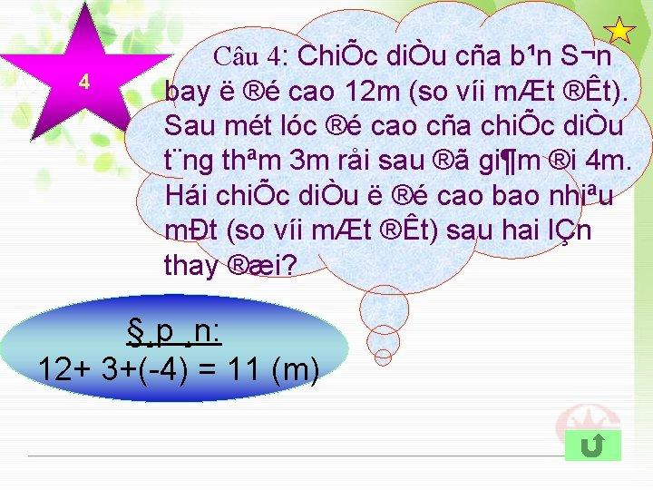 4 Câu 4: ChiÕc diÒu cña b¹n S¬n bay ë ®é cao 12 m