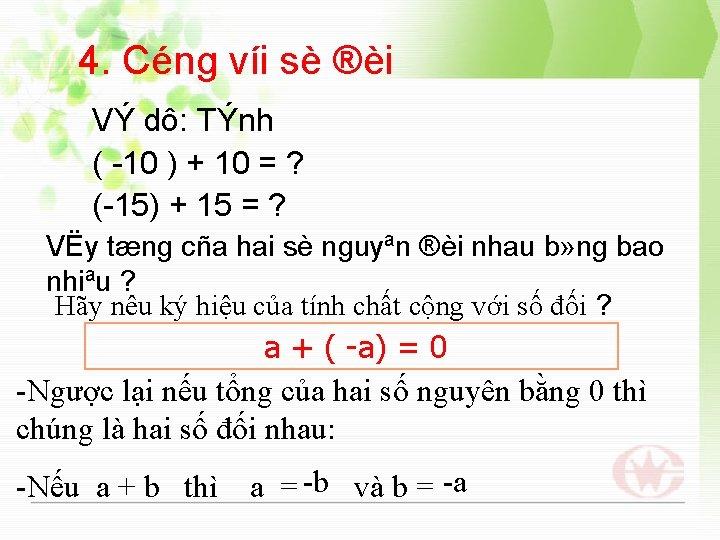 4. Céng víi sè ®èi VÝ dô: TÝnh ( 10 ) + 10 =