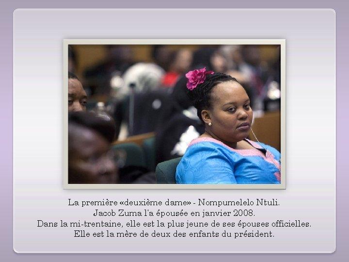 La première «deuxième dame» - Nompumelelo Ntuli. Jacob Zuma l'a épousée en janvier 2008.