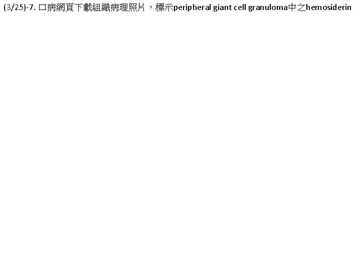 (3/25)-7. 口病網頁下載組織病理照片,標示peripheral giant cell granuloma中之hemosiderin