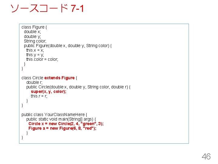 ソースコード 7 -1 class Figure { double x; double y; String color; public Figure(double