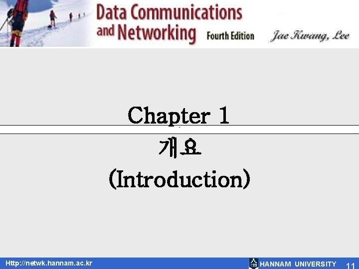 Chapter 1 개요 (Introduction). Http: //netwk. hannam. ac. kr HANNAM UNIVERSITY
