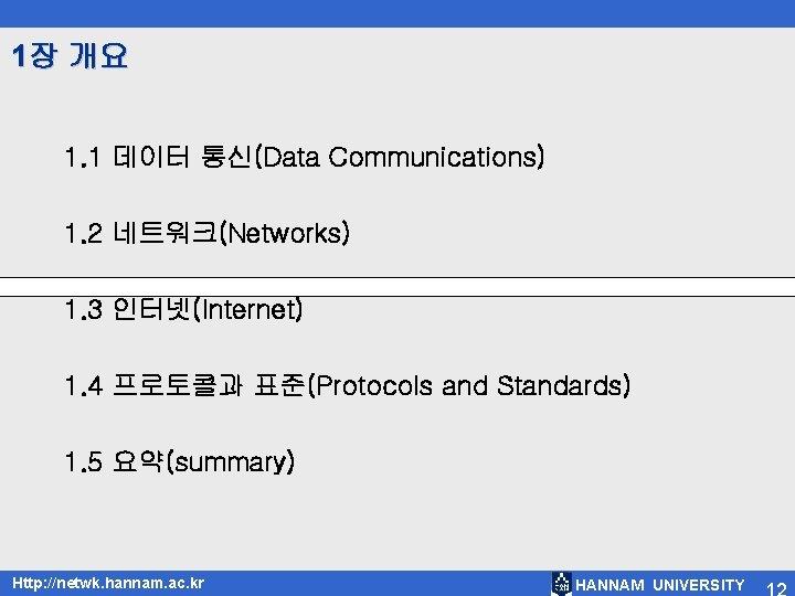 1장 개요 1. 1 데이터 통신(Data Communications) 1. 2 네트워크(Networks) 1. 3 인터넷(Internet) 1.