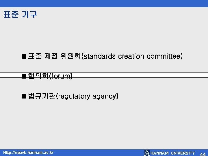 표준 기구 ■ 표준 제정 위원회(standards creation committee) ■ 협의회(forum) ■ 법규기관(regulatory Http: //netwk.