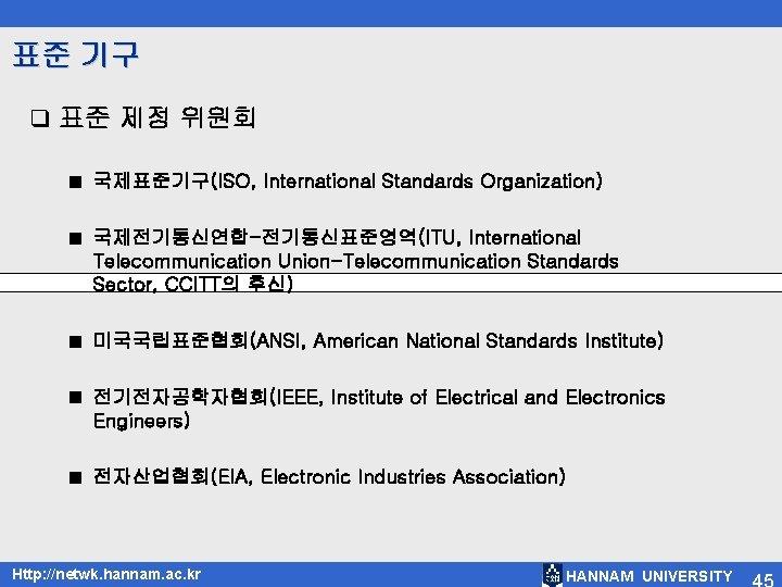 표준 기구 q 표준 제정 위원회 ■ 국제표준기구(ISO, International Standards Organization) ■ 국제전기통신연합-전기통신표준영역(ITU, International