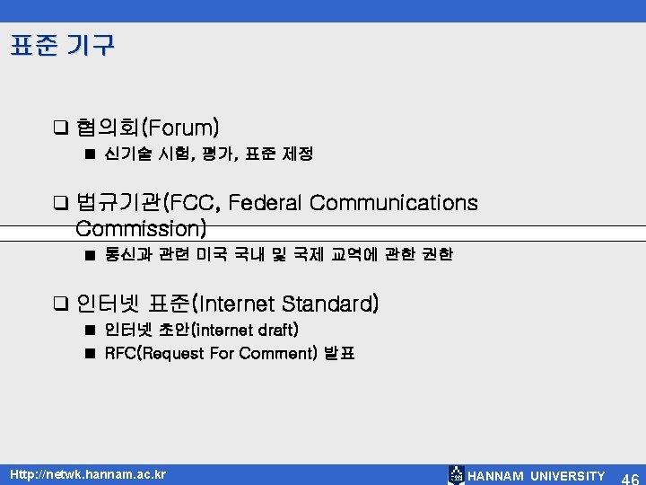 표준 기구 q 협의회(Forum) ■ 신기술 시험, 평가, 표준 제정 q 법규기관(FCC, Federal Communications