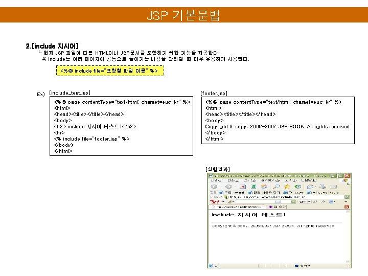 JSP 기본문법 2. [include 지시어] └ 현재 JSP 파일에 다른 HTML이나 JSP문서를 포함하기 위한