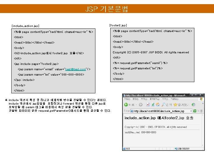 "JSP 기본문법 [include_action. jsp] [footer 2. jsp] <%@ page content. Type=""text/html; charset=euc-kr"" %> <html>"