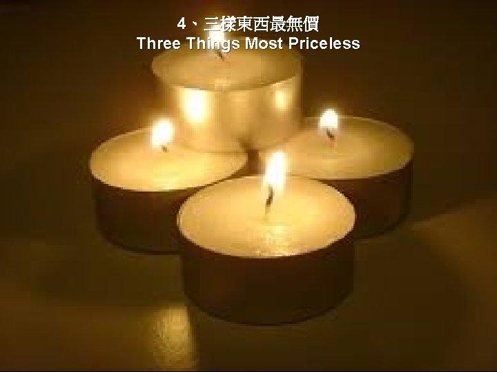 4、三樣東西最無價 Three Things Most Priceless