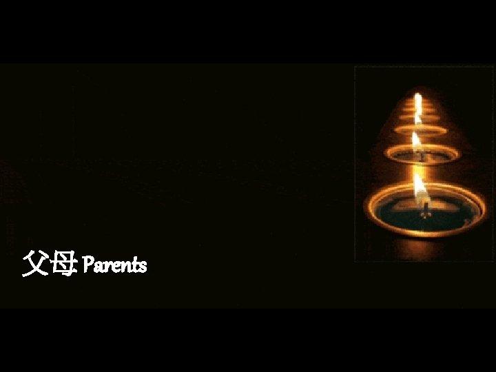 父母 Parents