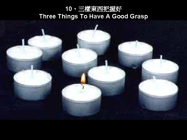 10、三樣東西把握好 Three Things To Have A Good Grasp