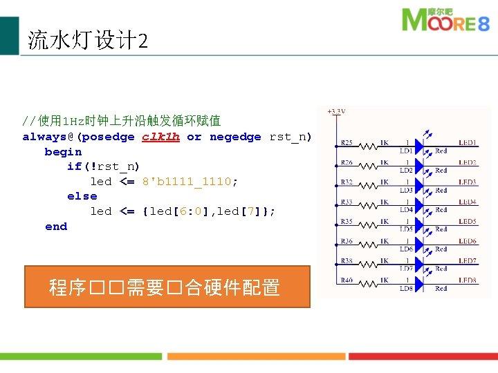 流水灯设计 2 //使用 1 Hz时钟上升沿触发循环赋值 always@(posedge clk 1 h or negedge rst_n) begin if(!rst_n)