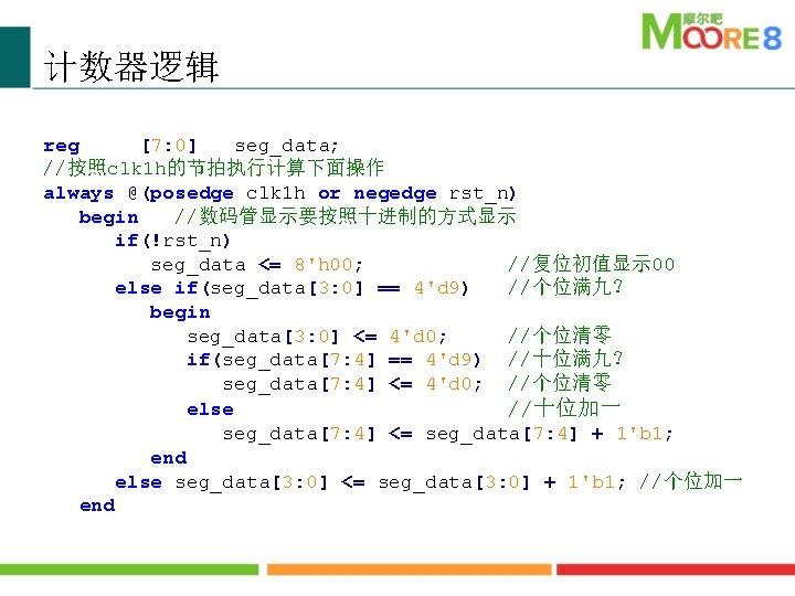 计数器逻辑 reg [7: 0] seg_data; //按照clk 1 h的节拍执行计算下面操作 always @(posedge clk 1 h or