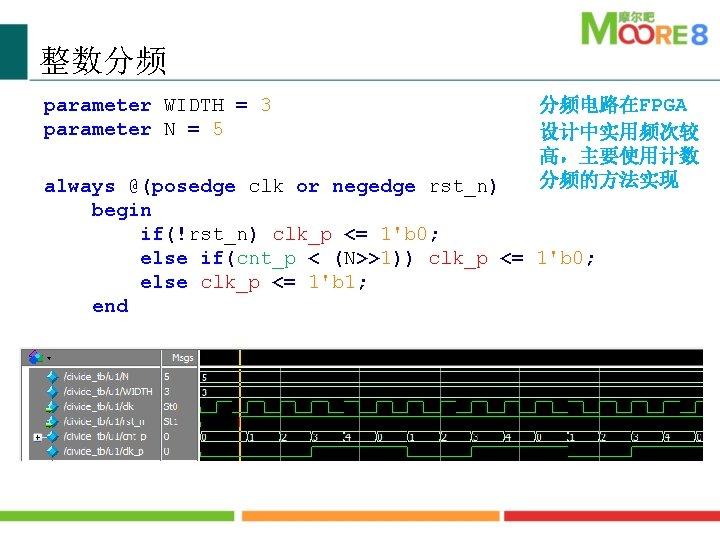 整数分频 parameter WIDTH = 3 parameter N = 5 分频电路在FPGA 设计中实用频次较 高,主要使用计数 分频的方法实现 always