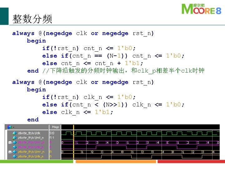 整数分频 always @(negedge clk or negedge rst_n) begin if(!rst_n) cnt_n <= 1'b 0; else