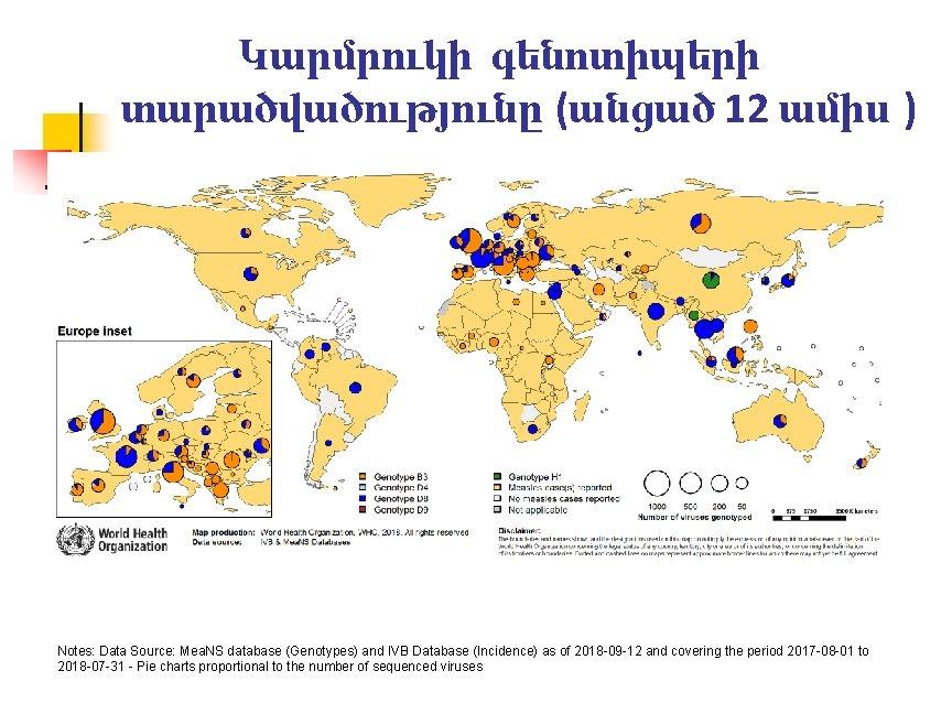 Կարմրուկի գենոտիպերի տարածվածությունը (անցած 12 ամիս ) Notes: Data Source: Mea. NS database (Genotypes)