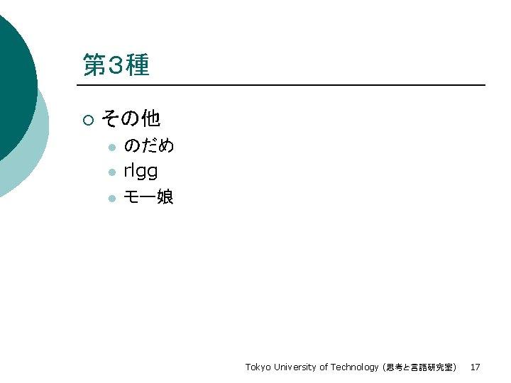 第3種 ¡ その他 l l l のだめ rlgg モー娘 Tokyo University of Technology (思考と言語研究室)