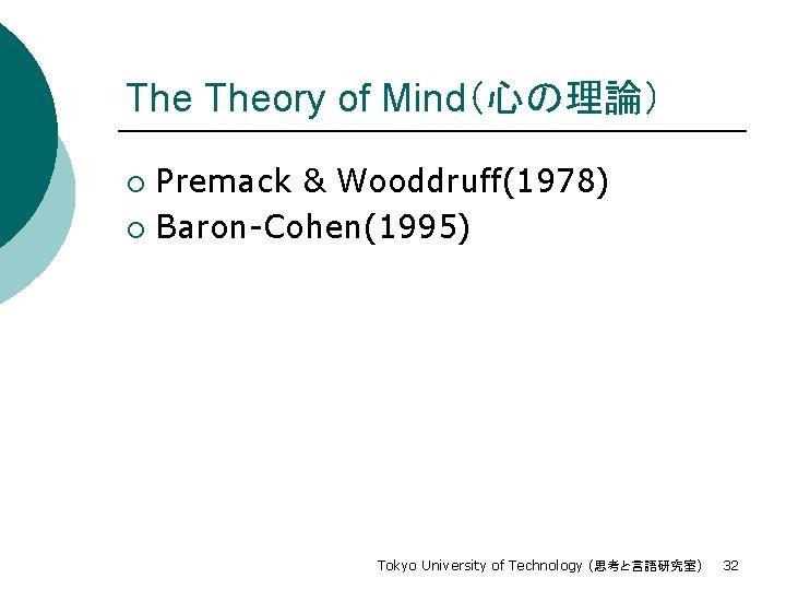 The Theory of Mind(心の理論) Premack & Wooddruff(1978) ¡ Baron-Cohen(1995) ¡ Tokyo University of Technology