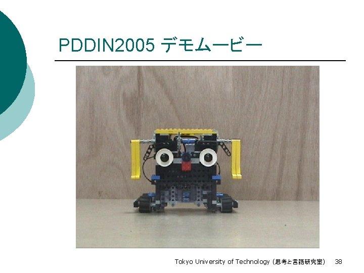 PDDIN 2005 デモムービー Tokyo University of Technology (思考と言語研究室) 38