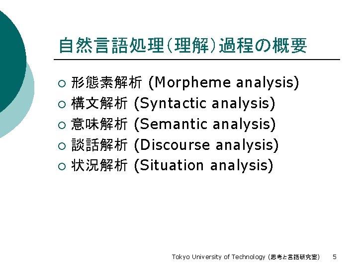 自然言語処理(理解)過程の概要 形態素解析 (Morpheme analysis) ¡ 構文解析 (Syntactic analysis) ¡ 意味解析 (Semantic analysis) ¡ 談話解析