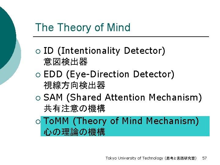 The Theory of Mind ID (Intentionality Detector) 意図検出器 ¡ EDD (Eye-Direction Detector) 視線方向検出器 ¡