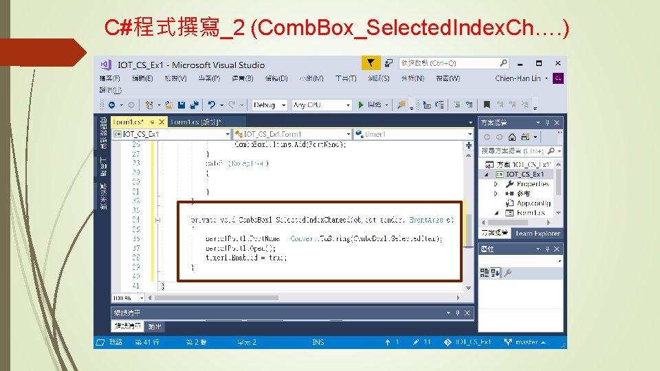 C#程式撰寫_2 (Comb. Box_Selected. Index. Ch…. )