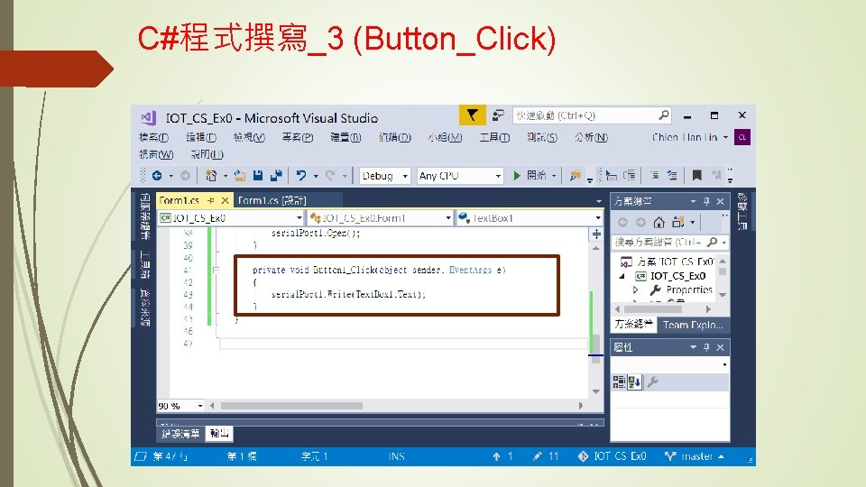 C#程式撰寫_3 (Button_Click)