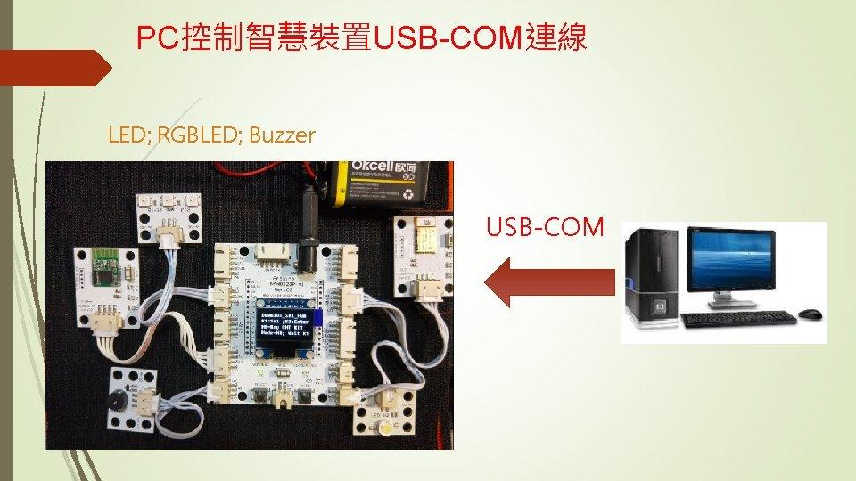 PC控制智慧裝置USB-COM連線 LED; RGBLED; Buzzer USB-COM