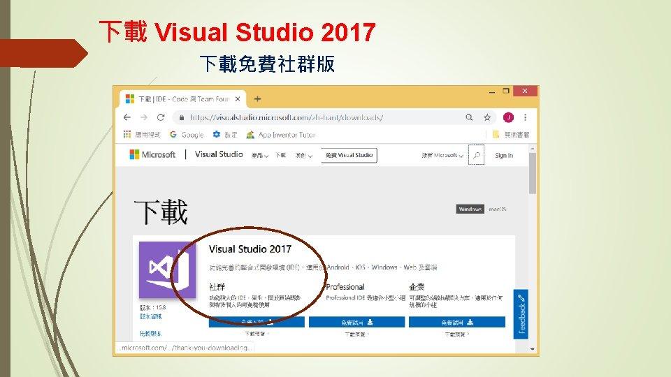 下載 Visual Studio 2017 下載免費社群版