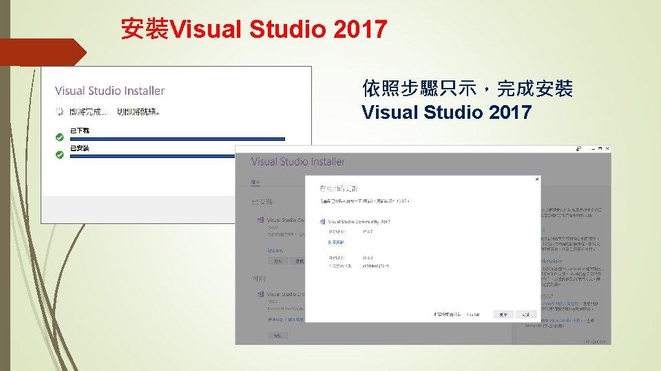 安裝Visual Studio 2017 依照步驟只示,完成安裝 Visual Studio 2017
