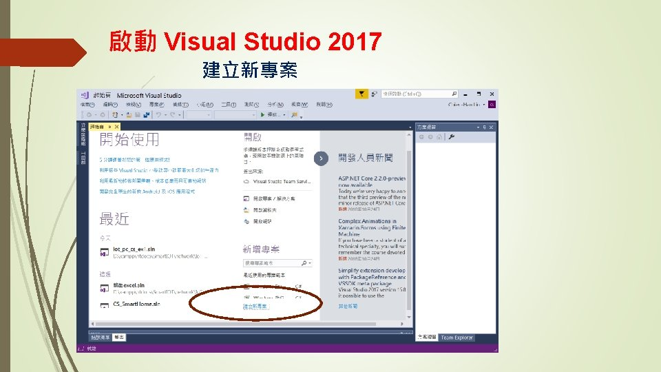 啟動 Visual Studio 2017 建立新專案