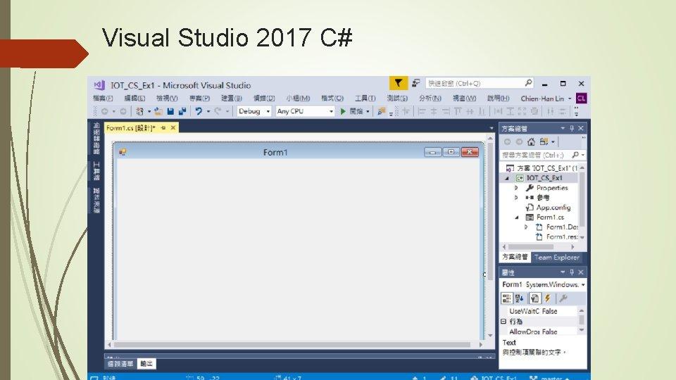 Visual Studio 2017 C#