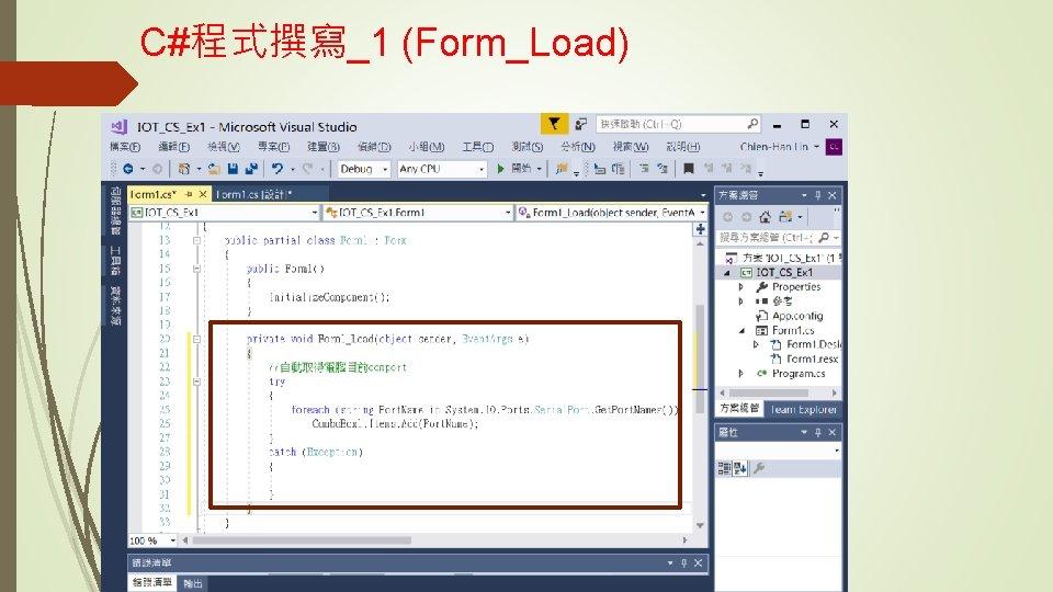 C#程式撰寫_1 (Form_Load)
