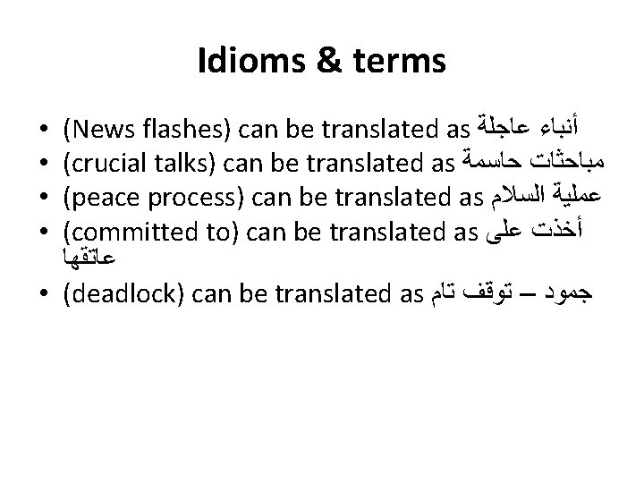 Idioms & terms (News flashes) can be translated as ﺃﻨﺒﺎﺀ ﻋﺎﺟﻠﺔ (crucial talks) can