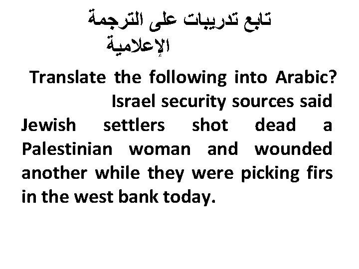 ﺗﺎﺑﻊ ﺗﺪﺭﻳﺒﺎﺕ ﻋﻠﻰ ﺍﻟﺘﺮﺟﻤﺔ ﺍﻹﻋﻼﻣﻴﺔ Translate the following into Arabic? Israel security sources