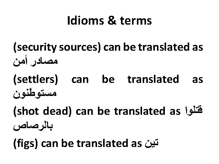 Idioms & terms (security sources) can be translated as ﻣﺼﺎﺩﺭ ﺃﻤﻦ (settlers) can be