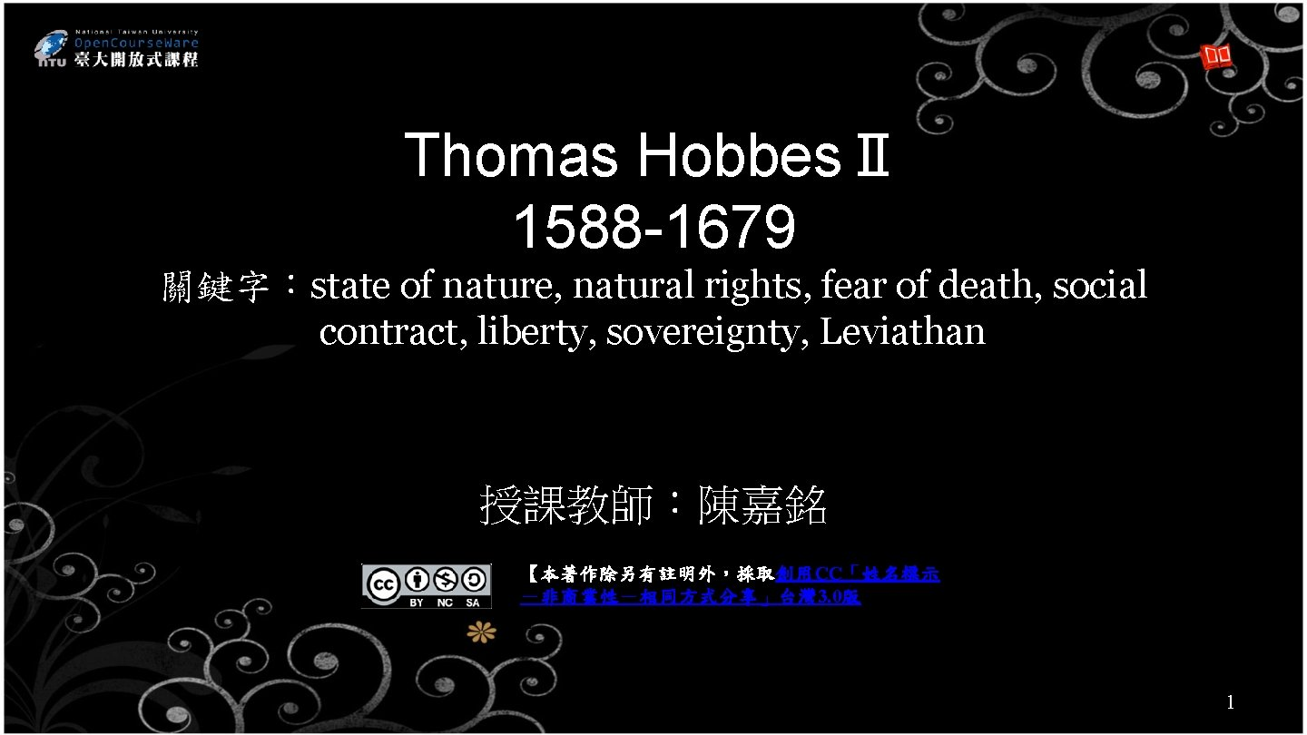 Thomas HobbesⅡ 1588 -1679 關鍵字:state of nature, natural rights, fear of death, social contract,